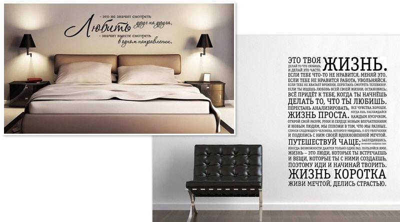 Наклейки на стены, надписи, позитивные цитаты