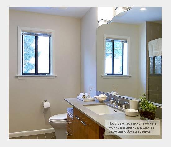 """Ванная комната: как """"увеличить"""" помещение"""