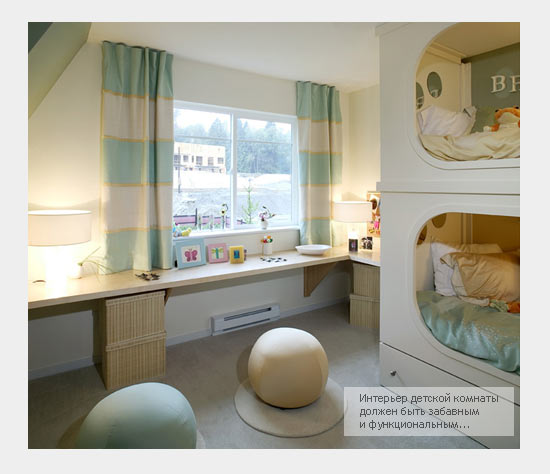 Дизайн детской комнаты основные