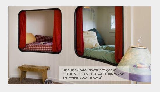 Необычная гостевое спальное место