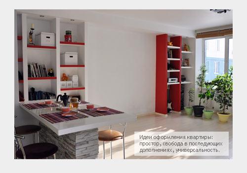 дизайн-проект просторной квартиры