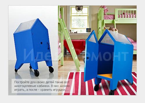 Кабинка для игрушек в детскую комнату