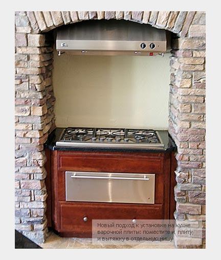 Кухонная плита в нише