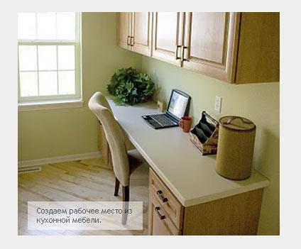 Стол для домашнего кабинета