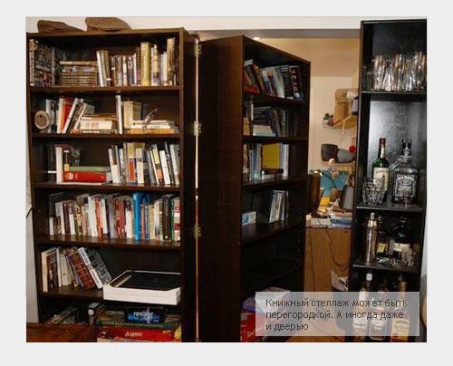 Книжный стеллаж как перегородка в комнате