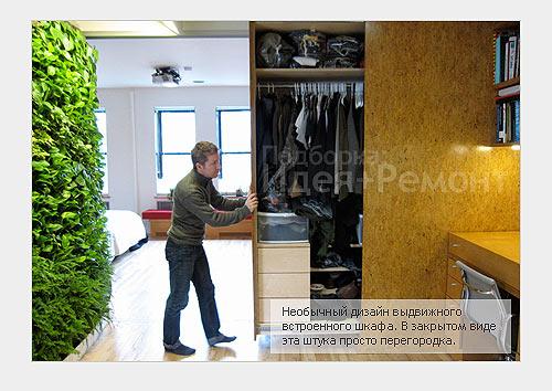 Дизайн квартиры и встроенные шкафы