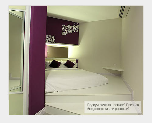 Спальня. Подиум вместо кровати