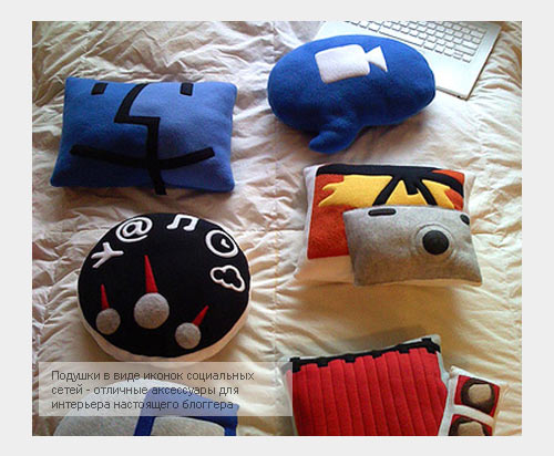 Дизайнерские диванные подушки