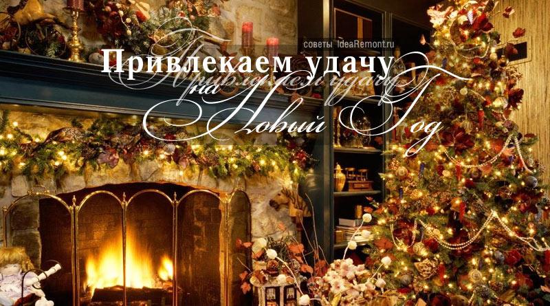 Привлекаем удачу на Новый год